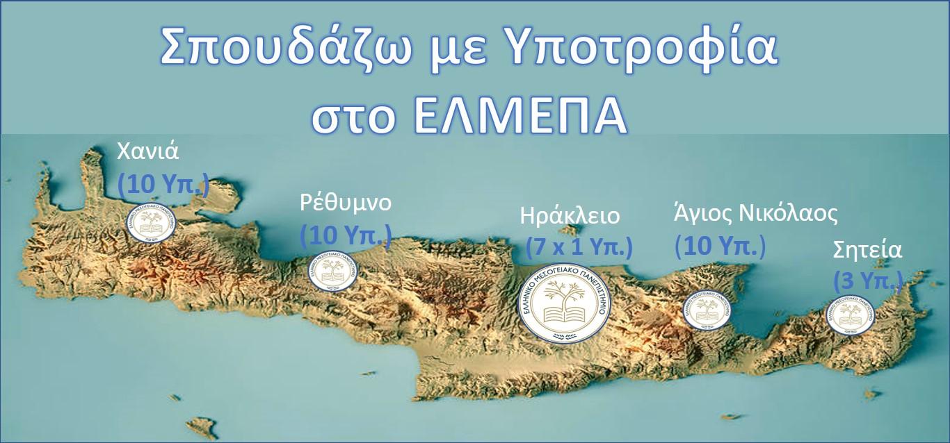 «Σπουδάζω με Υποτροφία στην Κρήτη στα Τμήματα του Ελληνικού Μεσογειακού Πανεπιστημίου»